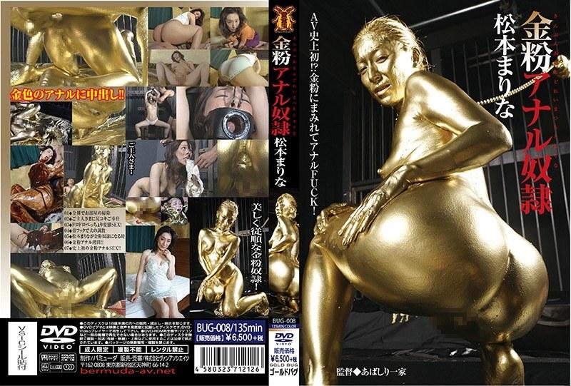 [BUG-008] 金粉アナル奴隷 BUG