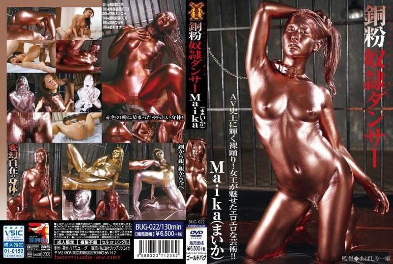 [BUG-022] 銅紛奴隷ダンサー BUG