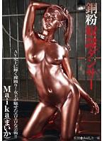 銅紛奴隷ダンサー Maika