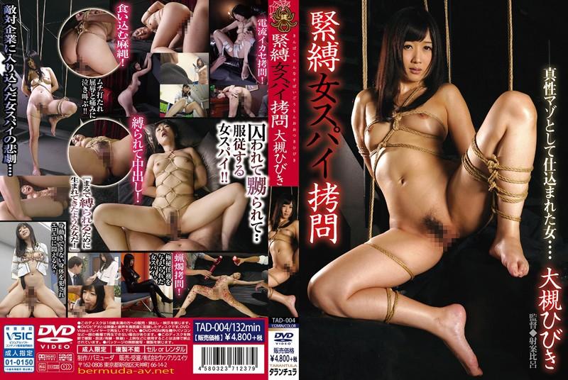 [TAD-004] 緊縛女スパイ拷問 大槻ひびき 射案比呂 単体作品 中出し 縛り・緊縛
