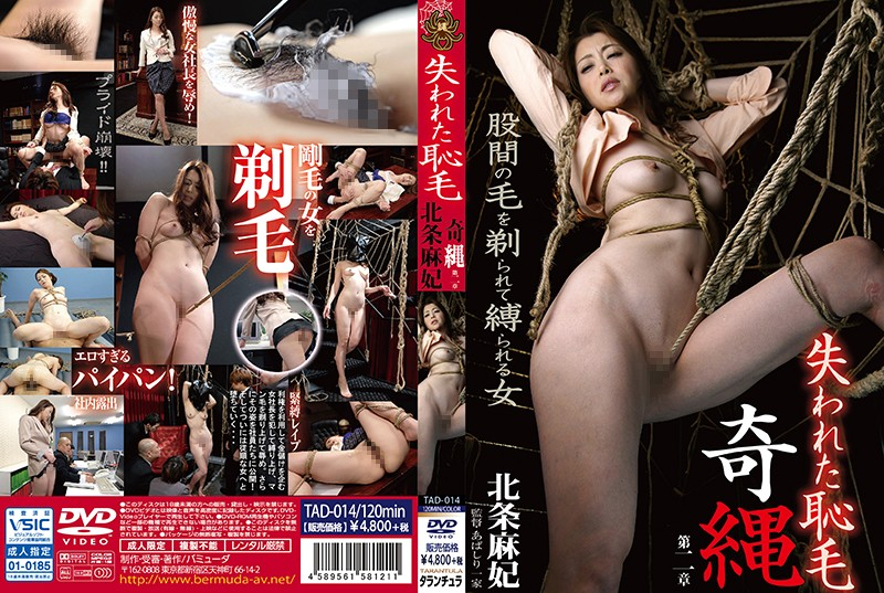 Strange Bondage The Lost Pubes Maki Hojo