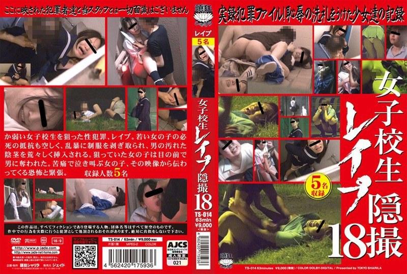 [TS-014] 女子校生レイプ隠撮 18 TS