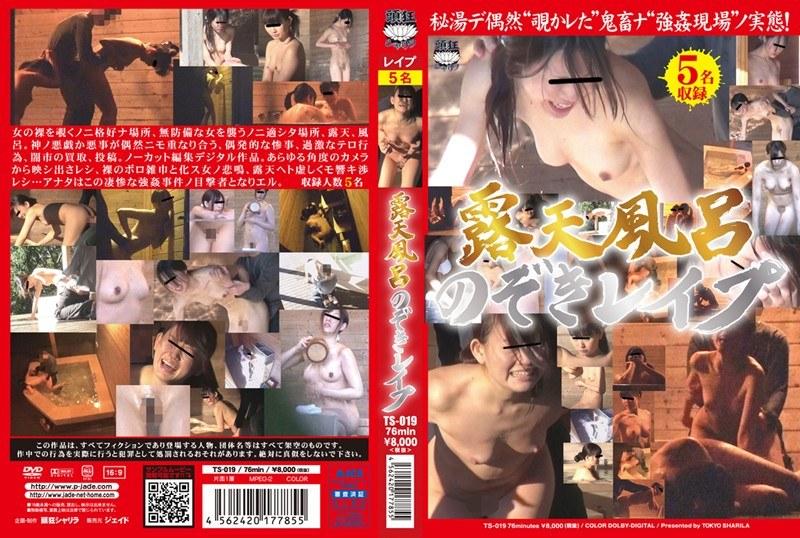 [TS-019] 露天風呂のぞきレイプ 強姦 盗撮・のぞき