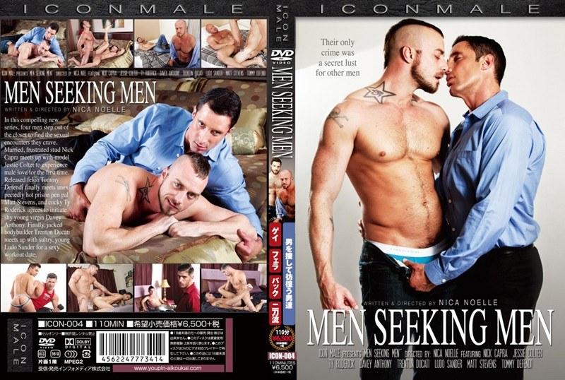 [ICON-004] MEN SEEKING MEN