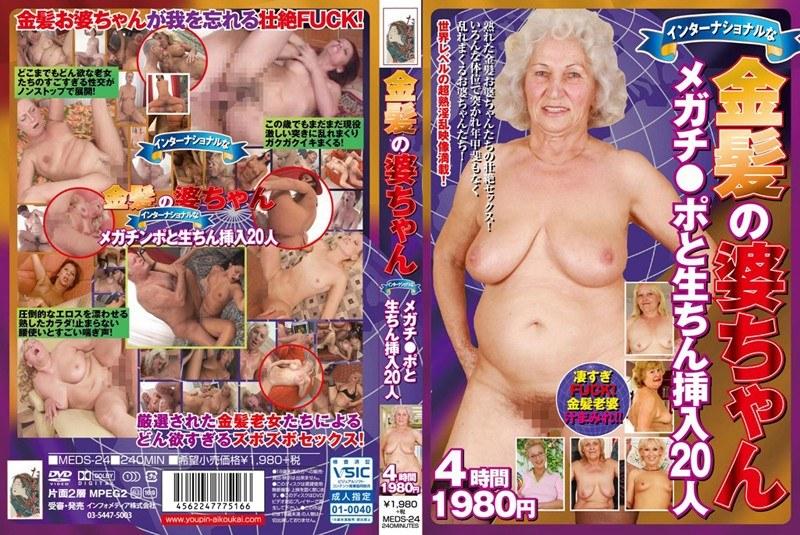 [MEDS-24] 金髪の婆ちゃんインターナショナルなメガチ○ポと生ちん挿入20人4時間1980円