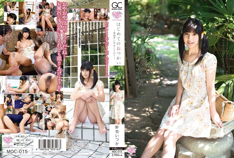 Incest MOC-015 It Is Cum During The First Time In Your ~ Relatives ~ Sha也 Someday  School Swimsuit