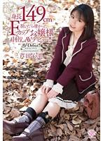 AV Debut Pies F Cup Princess And Was Awesome Once Take Off Height 149cm! ! Ashida Kokoro-bi