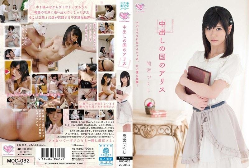 [MOC-032] 中出しの国のアリス 間宮つくし 美少女 中出し 貧乳・微乳 ロリ系