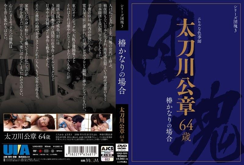[UIAS-003] シリーズ団塊3 太刀川公章 64歳 椿かなりの場合 UIAS