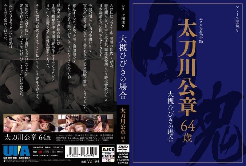 [UIAS-009] シリーズ団塊 9 太刀川公章 64歳 大槻ひびきの場合 UIAS
