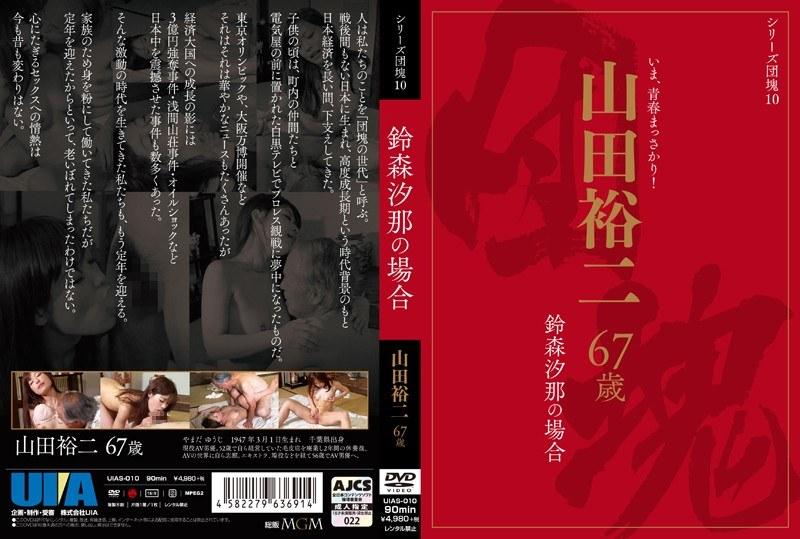 [UIAS-010] シリーズ団塊 10 山田裕二 67歳 鈴森汐那の場合 UIA