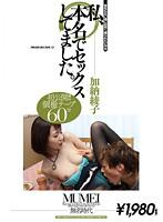 私、本名でセックスしてました。 加納綾子