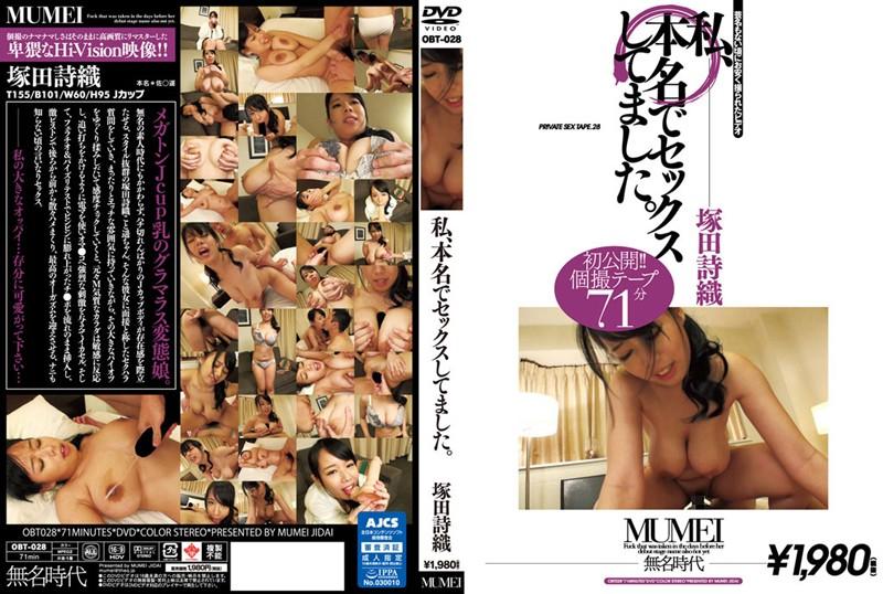 [OBT-028] 私、本名でセックスしてました。 塚田詩織 単体作品 OBT 巨乳