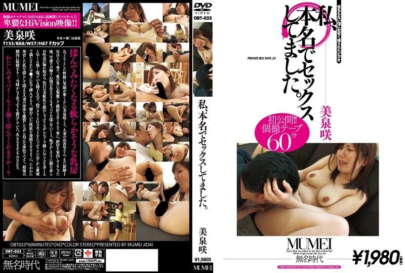 [OBT-033] 私、本名でセックスしてました。 美泉咲 無名時代 単体作品 キャンペーン対象