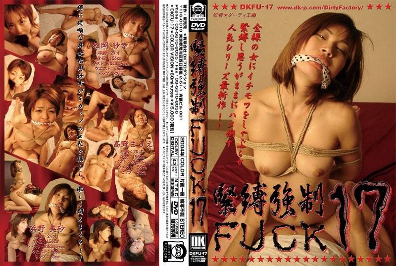 [DKFU-17] 緊縛強制FUCK 17 DKFU 浜野美砂