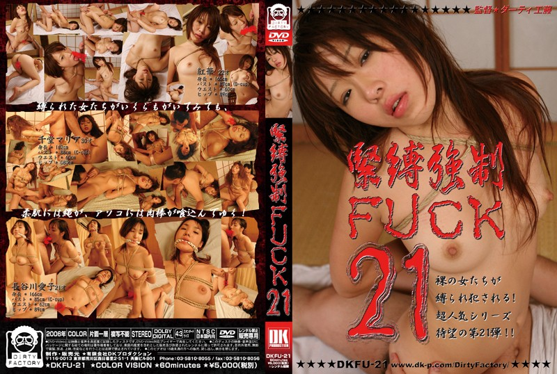 [DKFU-21] 緊縛強制FUCK 21 ダーティーファクトリー 長谷川愛子