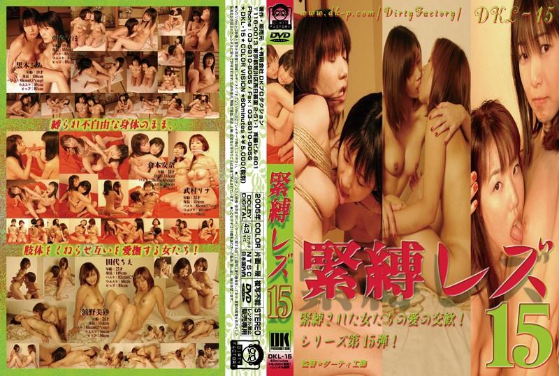 [DKL-15] 緊縛レズ15 倉本安奈 レズ その他フェチ