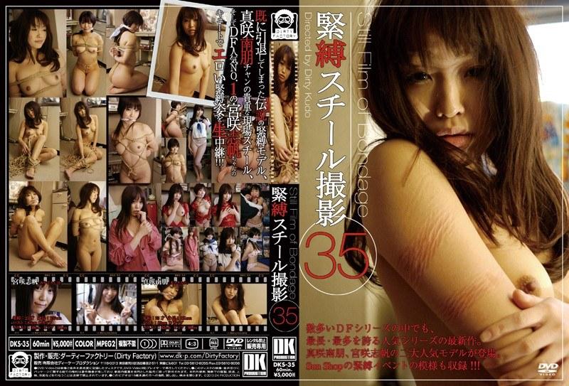 [DKS-35] 緊縛スチール撮影35 その他フェチ 真咲南朋 宮咲志帆