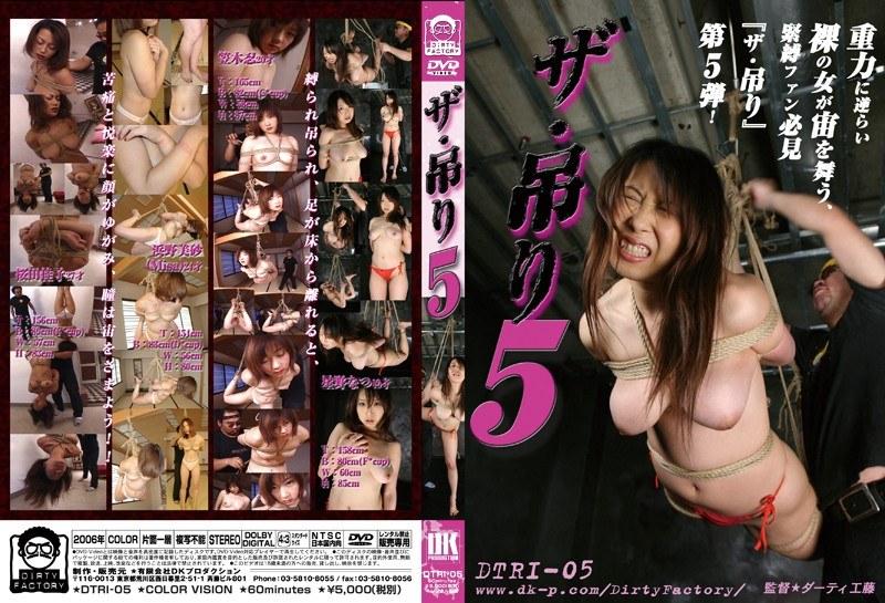 [DTRI-05] ザ・吊り 5