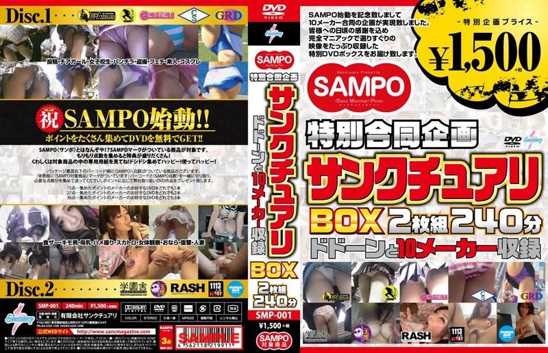 [SMP-001] SAMPO 特別合同企画 サンクチュアリBOX 2枚組240分 ドドーンと10メーカー収録 SMP