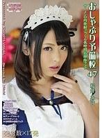 おしゃぶり予備校47 桜井あゆ