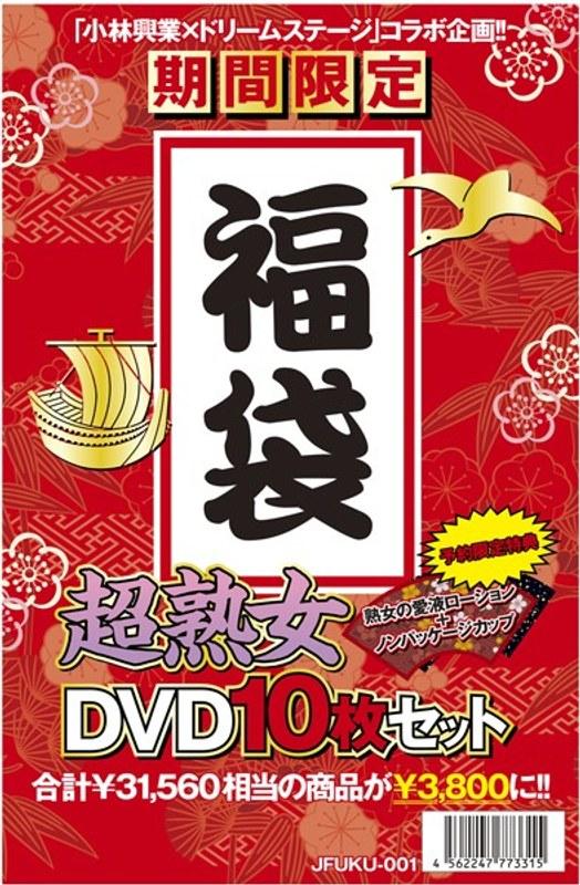 [JFUKU-001] 超熟女「福袋」DVD10枚スペシャルセット ドリームステージ・小林興業