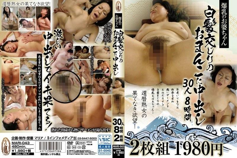 [MARI-043] 爆乳のお婆ちゃん 白髪交じりのおまんこに中出し30人8時間2枚組1980円 巨乳 MARI ベスト・総集編