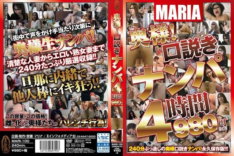 [MARI-100] 奥様!口説きナンパ4時間980円 マリア