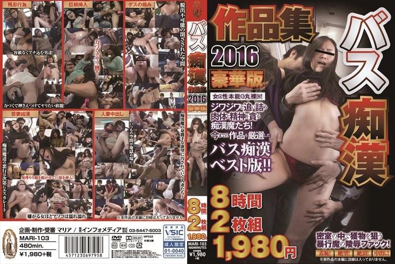[MARI-103] バス痴漢作品集2016豪華版8時間2枚組1980円 MARI