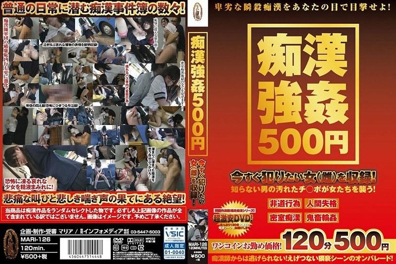 [MARI-126] 痴漢強姦500円 日本-第1张