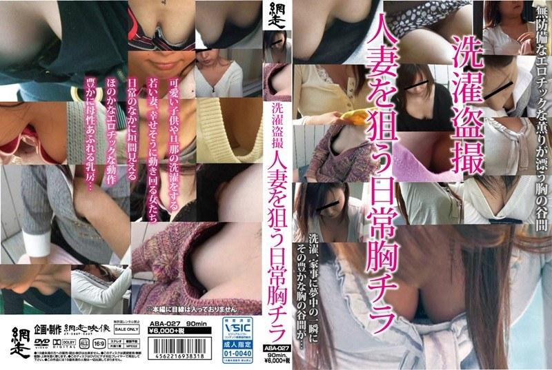 [ABA-027] 洗濯盗撮 人妻を狙う日常胸チラ ABA 素人
