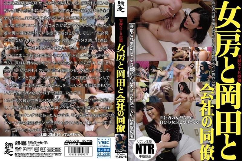 [ABA-078] 実録NTR投稿女房と岡田と会社の同僚