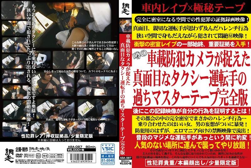 [ABA-087] 車載防犯カメラが捉えた真面目なタクシー運転手の過ちマスターテープ完全版 網走映像