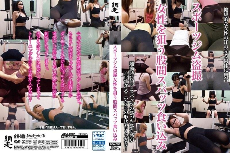 [ABA-092] スポーツジム盗撮 女性を狙う股間スパッツ食い込み ABA