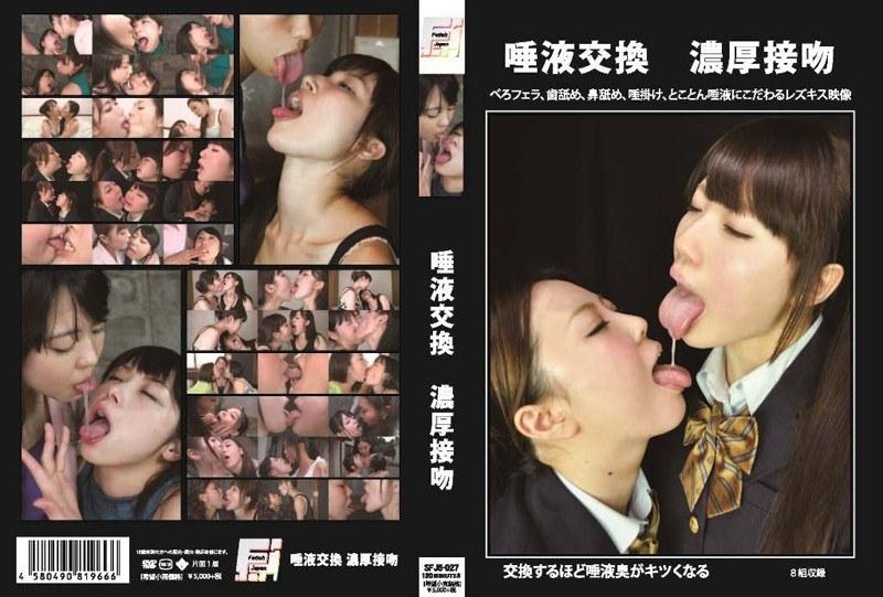 [SFJ-5027] 唾液交換 濃厚接吻 フェティッシュジャパン