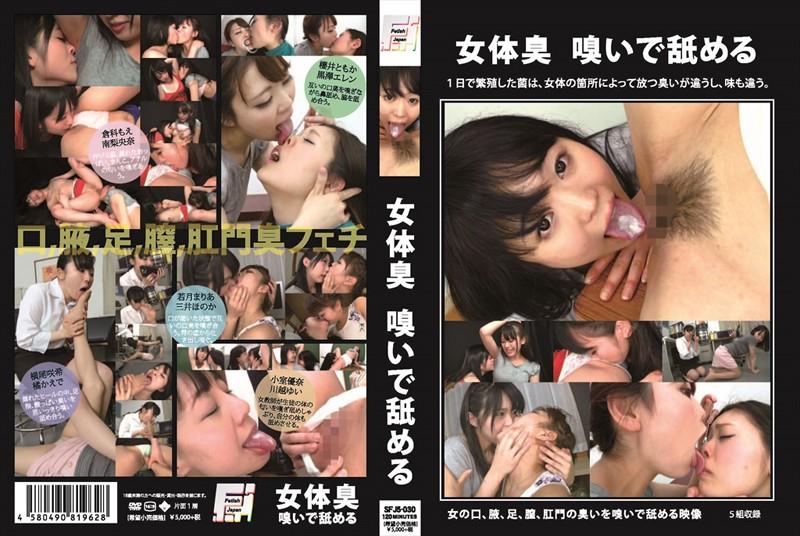 [SFJ-5030] 女体臭 嗅いで舐める 川越ゆい、小室優奈、倉科もえ レズ 小室優奈 倉科もえ