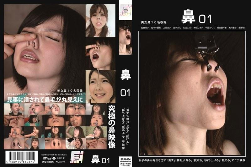 [SFJ-5034] 鼻 01 紺野渚、美月優芽、相良優々香 SFJ 紺野渚 相良優々香