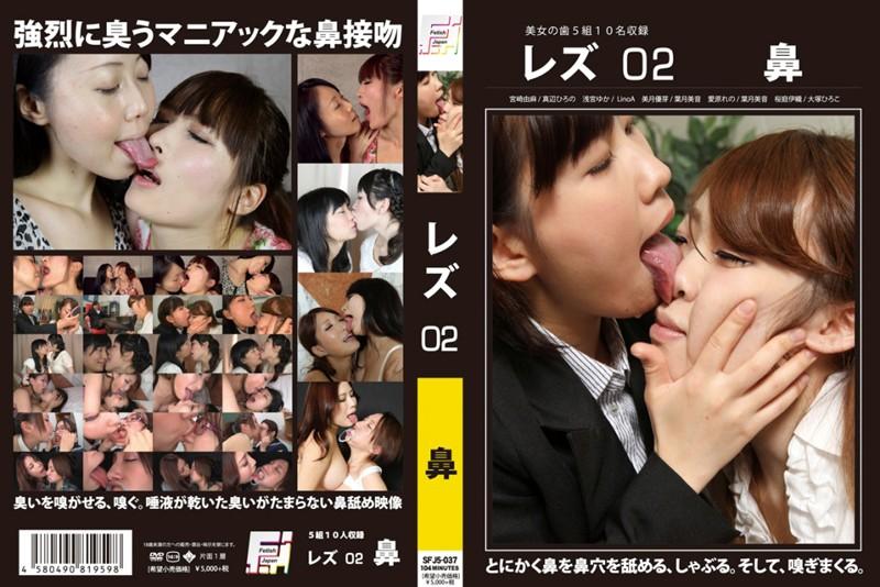 [SFJ-5037] レズ 02 鼻 宮崎由麻、真辺ひろの、浅宮ゆか 真辺ひろの フェティッシュジャパン レズ