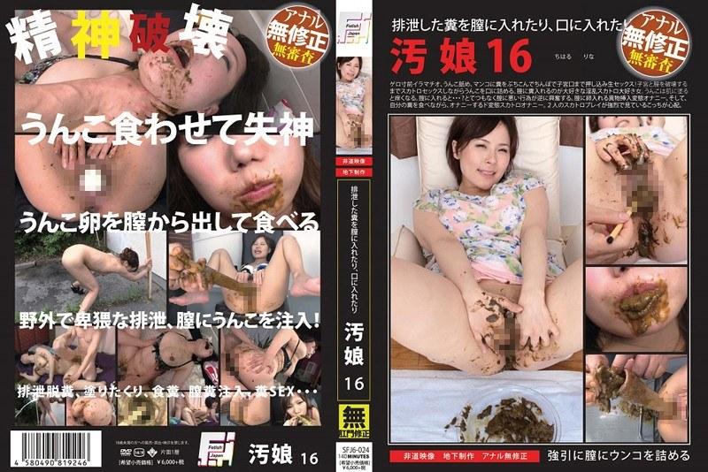 [SFJ-6024] 汚娘 16 排泄した糞を膣に入れたり、口に入れたり / ちはる、りな フェティッシュジャパン