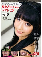 ザーメンマニアが選んだ 発射とごっくん ベスト20 Vol.5