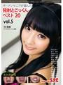 �������ޥ˥�������� ȯ�ͤȤ��ä��� �٥���20 Vol.5
