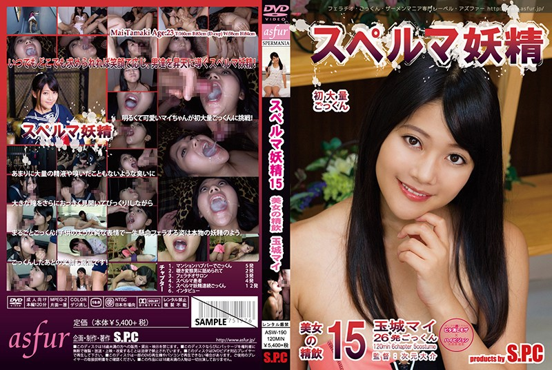 CENSORED ASW-190 スペルマ妖精 15 美女の精飲 玉城マイ, AV Censored