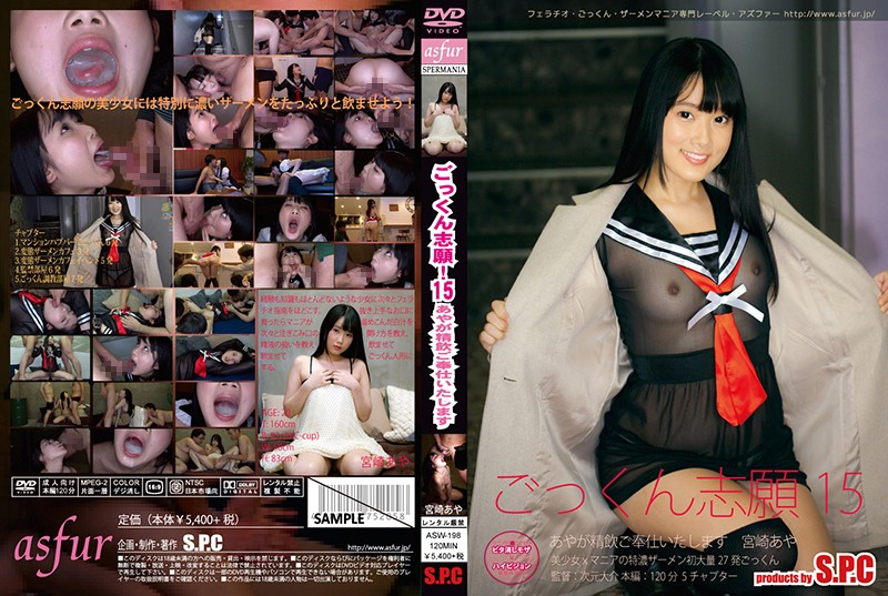 ASW-198 Aya Miyazaki Cum Applicants!15 Ayagasei Drinking It Will Serve