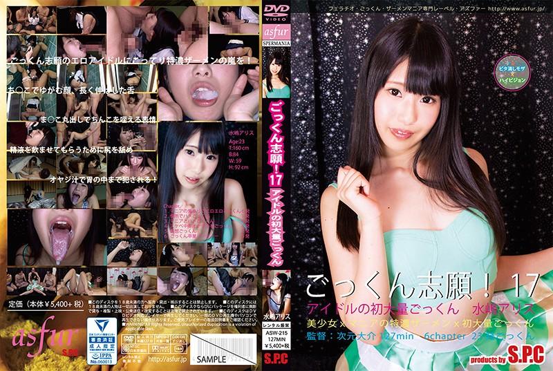 ASW-215 Cum Swallow!17 The First Mass Fountain Of Idol Mizushima Alice