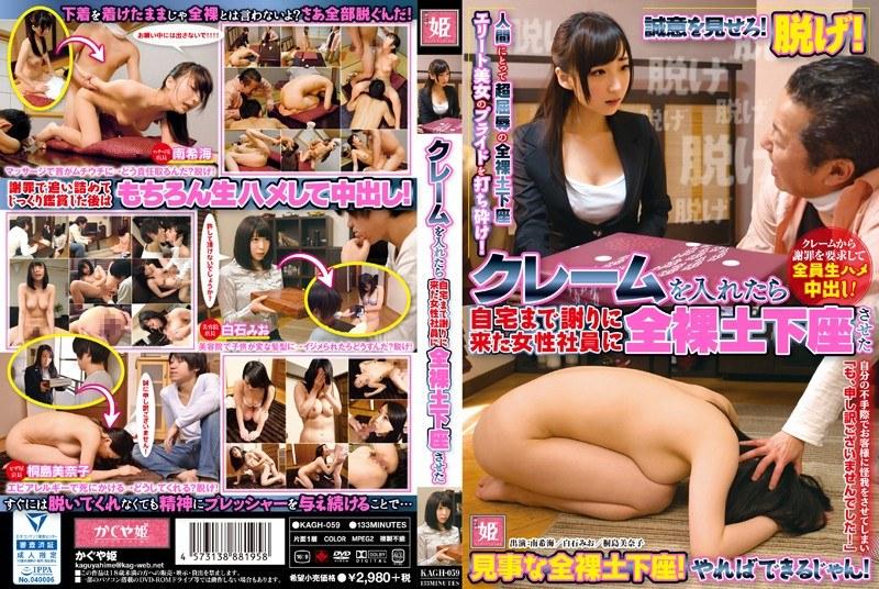 [KAGH-059] クレームを入れたら自宅まで謝りに来た女性社員に全裸土下座させた KAGH 桐島美奈子