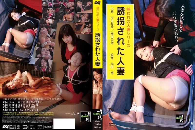 捕われの人妻シリーズ 誘拐された人妻 横山美奈 市川彩香