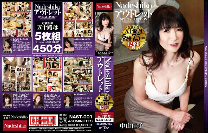 NADESHIKOアウトレット 近親相姦五十路母 5枚組DVDBOX 7.5時間1980円 撫子