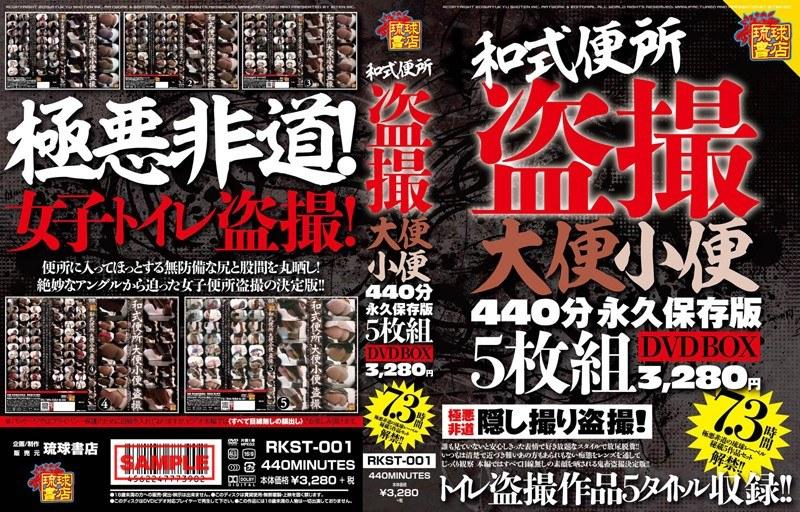 [RKST-001] 琉球書店 和式便所盗撮大便小便440分 永久保存版5枚組DVDBOX 3280円 琉球書店