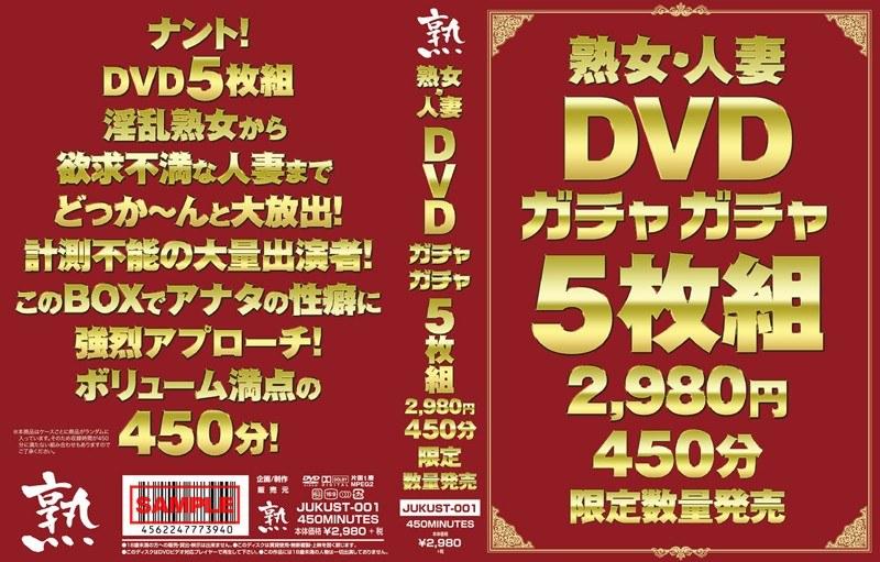 熟女・人妻DVDガチャガチャ 5枚組2980円 450分概ね限定数量発売