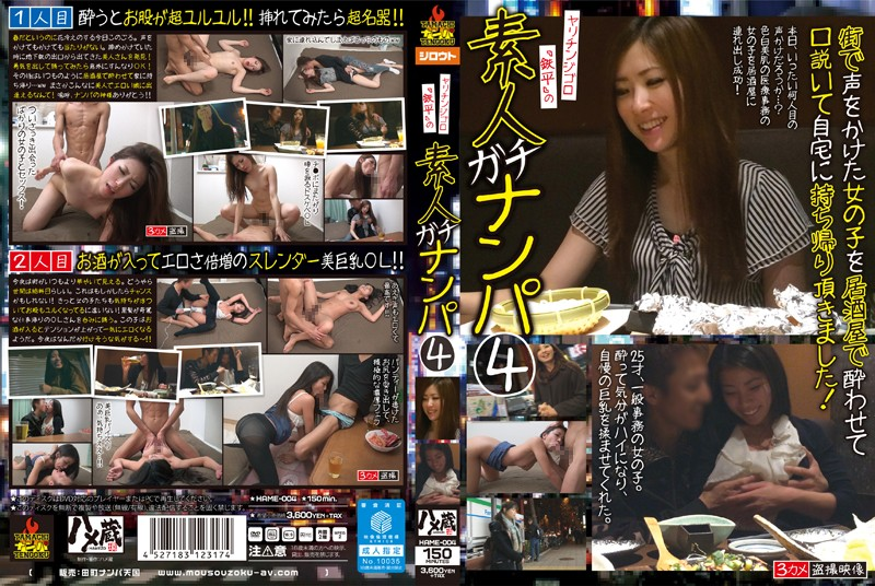 hame004pl HAME 004 Gigolo Whose Dick's Been Around   Teppei Picking Up On Amateurs For Real 4